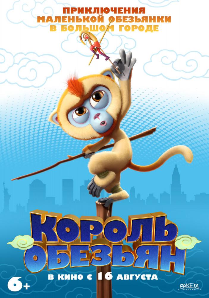 Маленький большой герой - Monkey King Reloaded