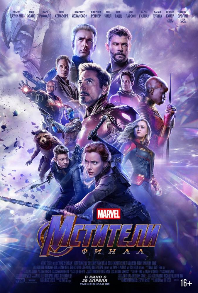 Мстители: Финал - Avengers- Endgame
