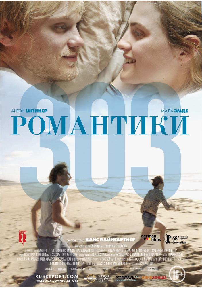 Романтики «303» - 303