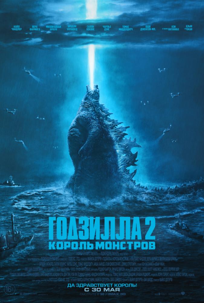 Годзилла 2: Король монстров - Godzilla- King of the Monsters