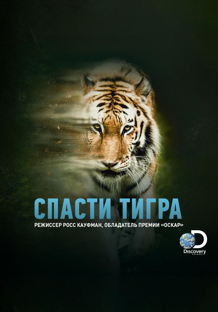 Спасти тигра - Tigerland