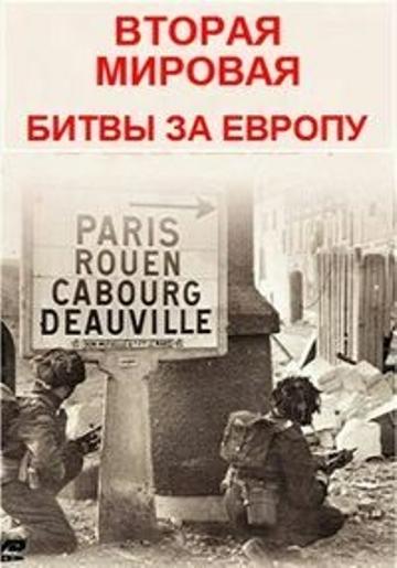 Вторая мировая - битвы за Европу - WWII- Battles for Europe