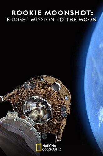 Первая израильская лунная миссия - Rookie Moonshot- Budget Mission to the Moon