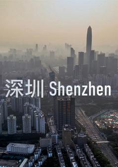 Шэньчжэнь - Shenzhen