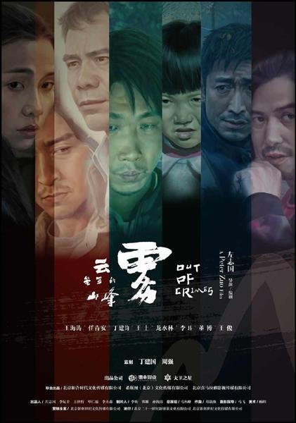 Совершив преступление - Yun Wu Long Zhao De Shan Feng