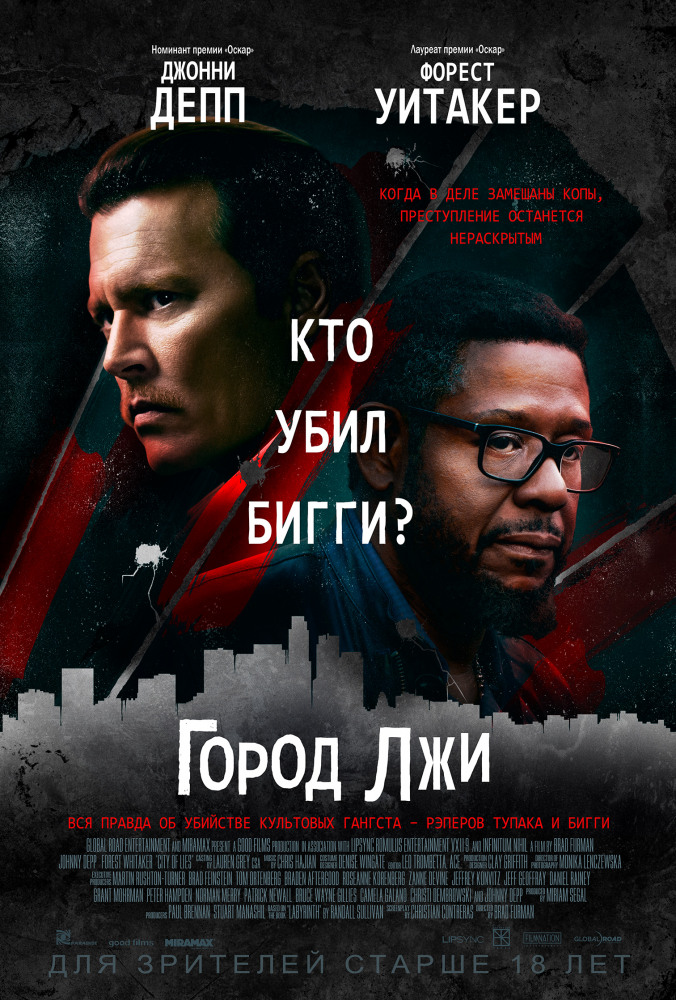 Город лжи - City of Lies
