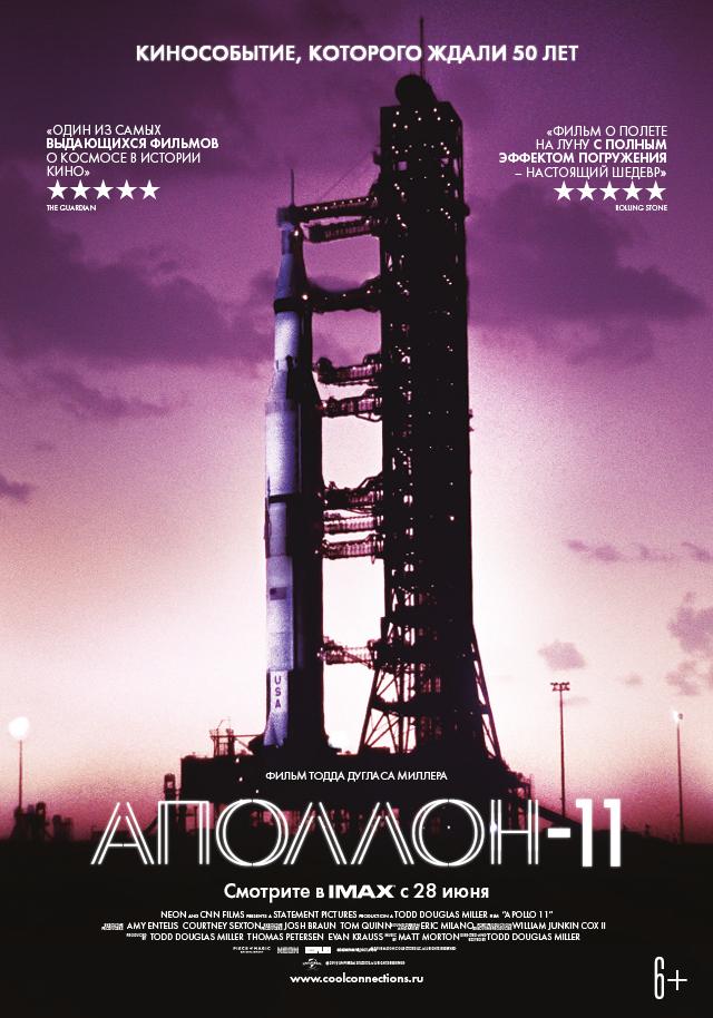 Аполлон-11 - Apollo 11
