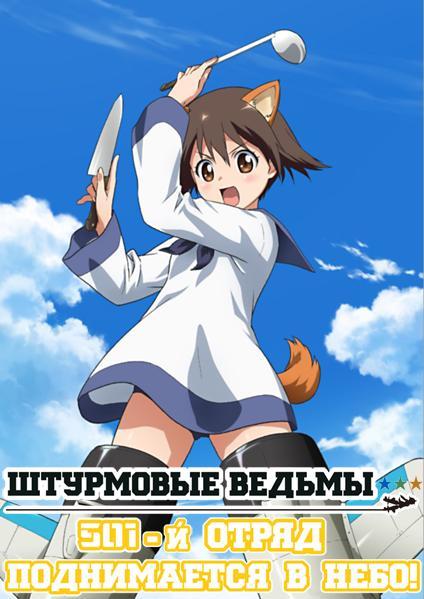 Штурмовые ведьмы: 501-й отряд поднимается в небо! - Strike Witches- 501 Butai Hasshin Shimasu!!