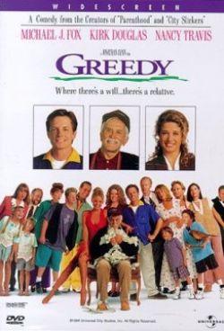 Жадность - Greedy