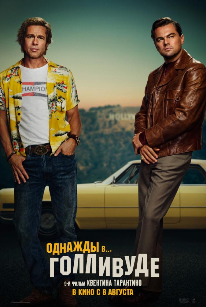 Однажды... в Голливуде - Once Upon a Time in Hollywood