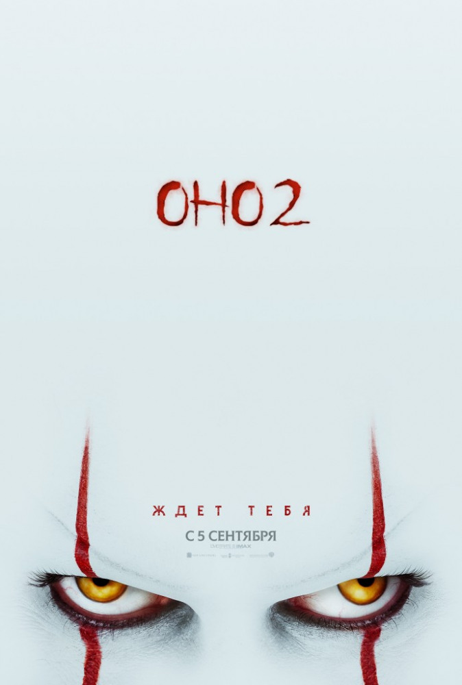 Оно 2 - It- Chapter Two