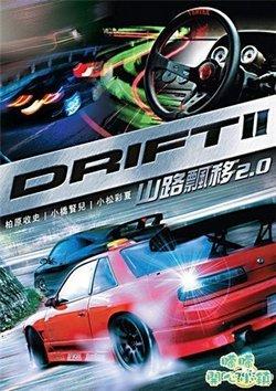 Дрифт 2 - Drift II
