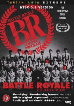 Королевская битва - Batoru rowaiaru