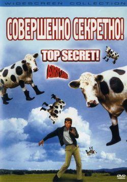 Совершенно секретно - Top Secret!