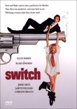 Подмена - Switch