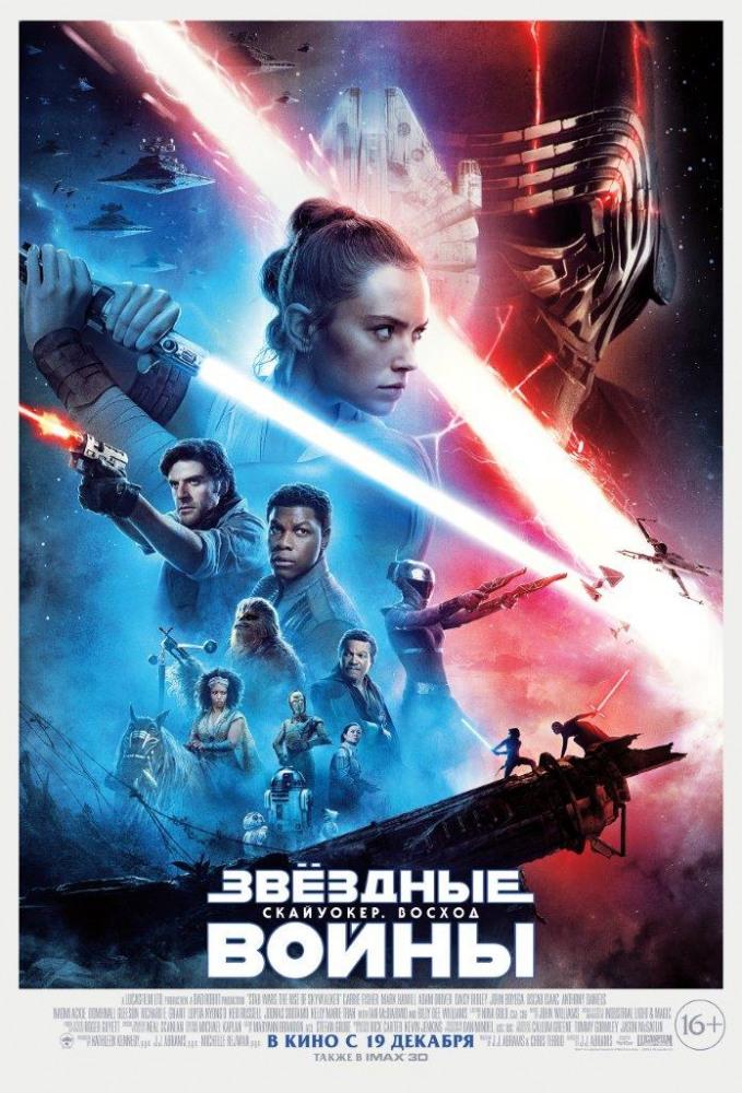 Звёздные Войны: Скайуокер. Восход - Star Wars- The Rise of Skywalker