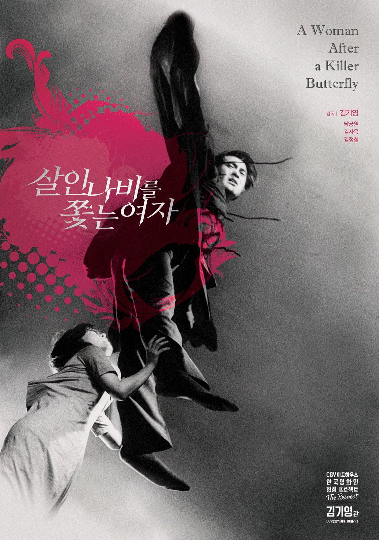 Бабочка-убийца - Salinnabileul ggotneun yeoja