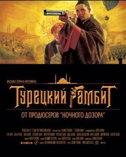 Турецкий гамбит - Turetskiy gambit