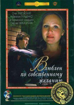 Влюблен по собственному желанию - Vlyublyon po sobstvennomu zhelaniyu