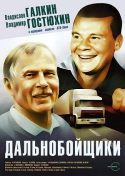 Дальнобойщики - Dalnoboyshchiki