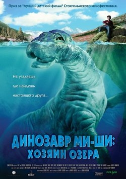 Динозавр Ми-ши: хозяин озера - Mee-Shee: The Water Giant