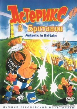 Астерикс в Британии - Asterix chez les Bretons