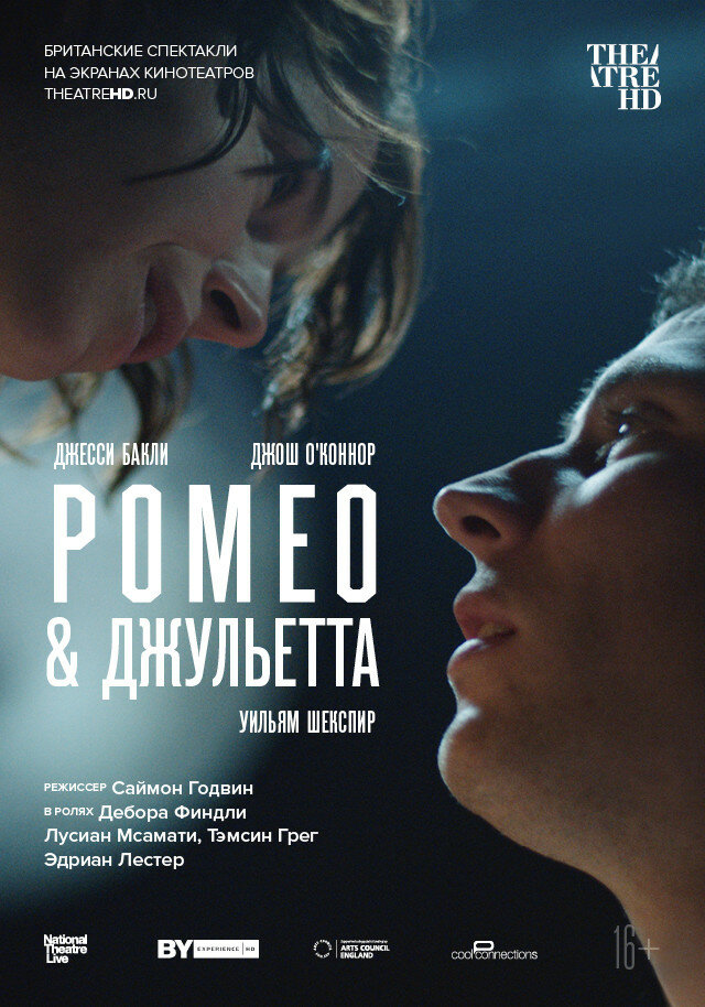 NT: Ромео & Джульетта - Romeo & Juliet