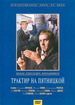 Трактир на Пятницкой - Traktir na Pyatnitskoy