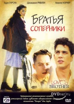 Братья-соперники - Loves Brother