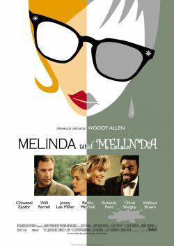 Мелинда и Мелинда - Melinda and Melinda