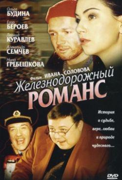 Железнодорожный романс - Zheleznodorozhnyy romans