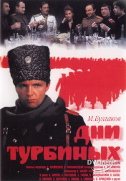 Дни Турбиных - Dni Turbinykh
