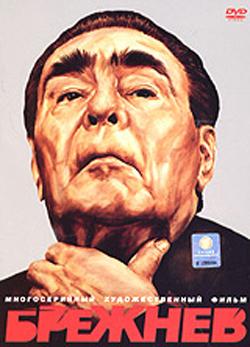 Брежнев - Brezhnev