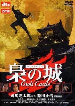 Замок совы - Fukuro no shiro