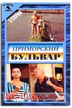 Приморский бульвар - Primorskiy bulvar