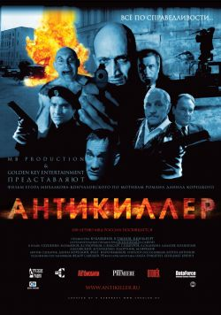 Антикиллер - Antikiller