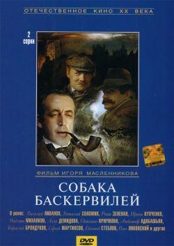Шерлок Холмс и доктор Ватсон: Собака Баскервилей - Priklyucheniya Sherloka Kholmsa i doktora Vatsona: Sobaka Baskerviley