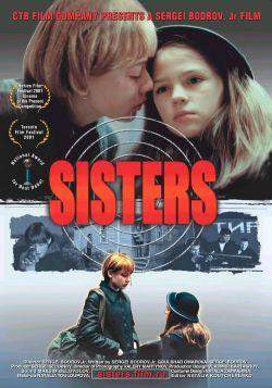 Сестры - Syostry