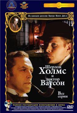 Шерлок Холмс и доктор Ватсон: Кровавая надпись - Sherlok Kholms i doktor Vatson: Krovavaya nadpis