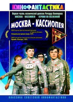 Москва-Кассиопея - Moskva-Kassiopeya