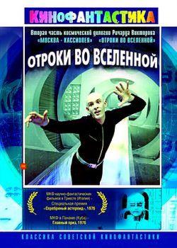 Отроки во вселенной - Otroki vo vselennoy