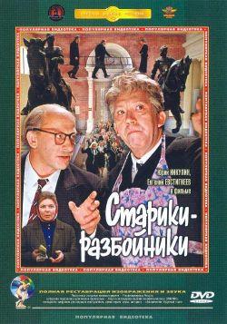 Старики-разбойники - Stariki-razboyniki
