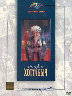 ������ �������� - Starik Khottabych