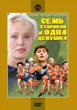 Семь стариков и одна девушка - Sem starikov i odna devushka