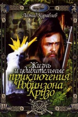 Жизнь и удивительные приключения Робинзона Крузо - Zhizn i udivitelnye priklyucheniya Robinzona Kruzo