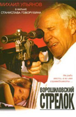 Ворошиловский стрелок - Voroshilovskiy strelok