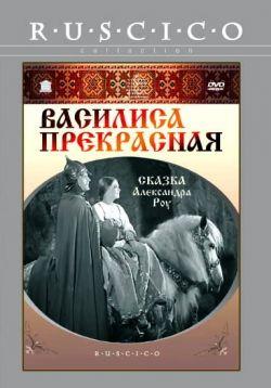 Василиса Прекрасная - Vasilisa prekrasnaya