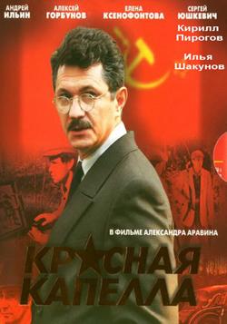 Красная капелла - Krasnaya kapella