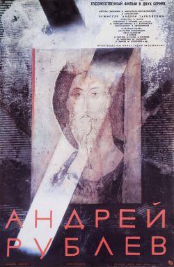 Андрей Рублев - Andrey Rublyov