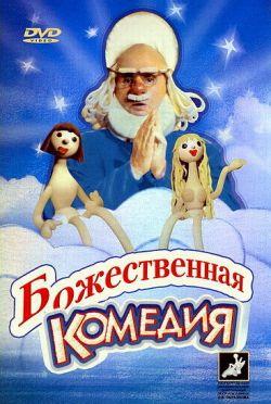 Божественная комедия - Bozhestvennaya komediya